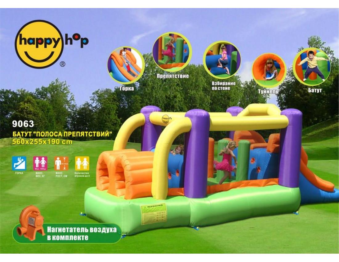 Надувной батут Happy Hop Полоса Препятствий 9063
