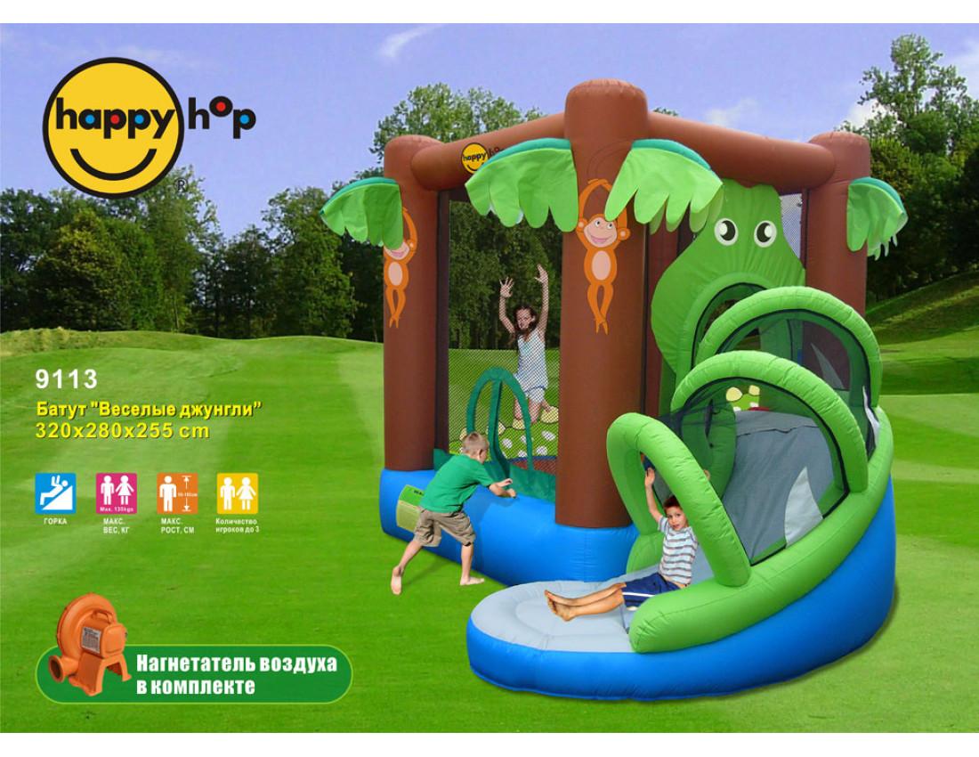 Надувной батут Happy Hop Веселые Джунгли 9113
