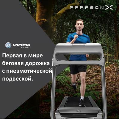 Беговая дорожка Horizon Paragon X